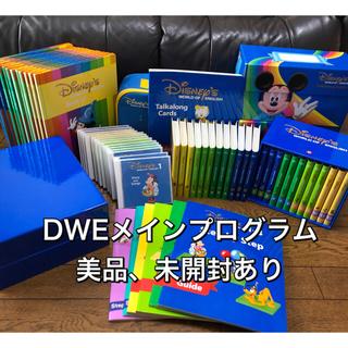 Disney - DWE ディズニー英語システム プログラム ほぼフルセット