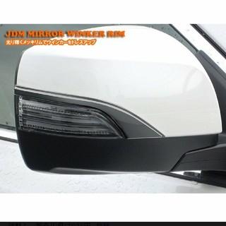スバル(スバル)のスバル レガシィ BR#等 JDM製 ブラッククローム ミラーウインカーリム(車種別パーツ)