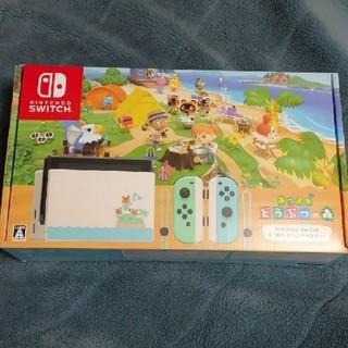 Nintendo Switch - Nintendo Switch あつまれ どうぶつの森エディション