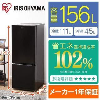アイリスオーヤマ(アイリスオーヤマ)の【設置・無料サービス】アイリスオーヤマ 冷蔵庫 156L 自動霜取機能付き ブラ(冷蔵庫)