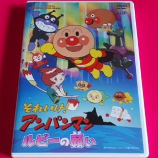 アンパンマン - 劇場版 『 ルビーの願い 』 それいけ! アンパンマン DVD  ■□Ⅲ■Ⅲ