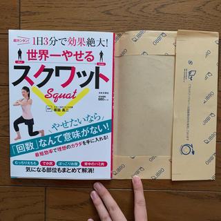 カドカワショテン(角川書店)の世界一やせるスクワット 超カンタン!1日3分で効果絶大!(ファッション/美容)