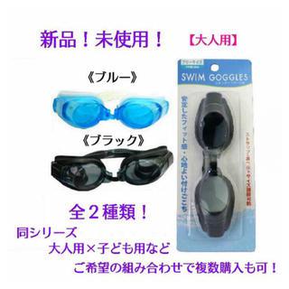 """【新品】大人用""""水中ゴーグル""""フリーサイズ・水中メガネ"""
