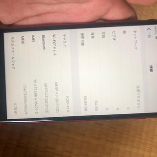 iPhone - iphone 8plus 64GBシムフリーです