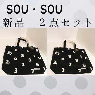 ソウソウ(SOU・SOU)の【新品・未使用品】同柄2点セット SOU・SOUトートバッグ(トートバッグ)