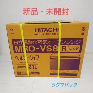 日立 - 【新品・未開封】日立 過熱水蒸気オーブンレンジ ヘルシーシェフ MRO-VS8