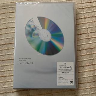 アラシ(嵐)の嵐 untitled dvd 通常盤(ミュージック)