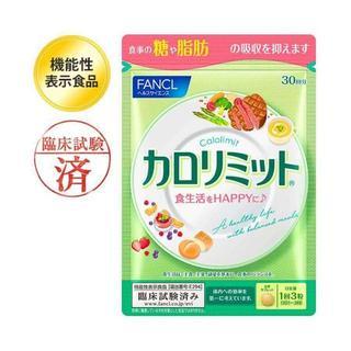 FANCL - 3成分でおいしく食べたい女性を応援♪ カロリミット