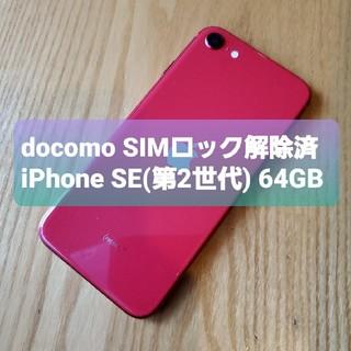 iPhone - 最終値下げ・早い者勝ち!SIM解除済!docomo iPhoneSE2 64GB