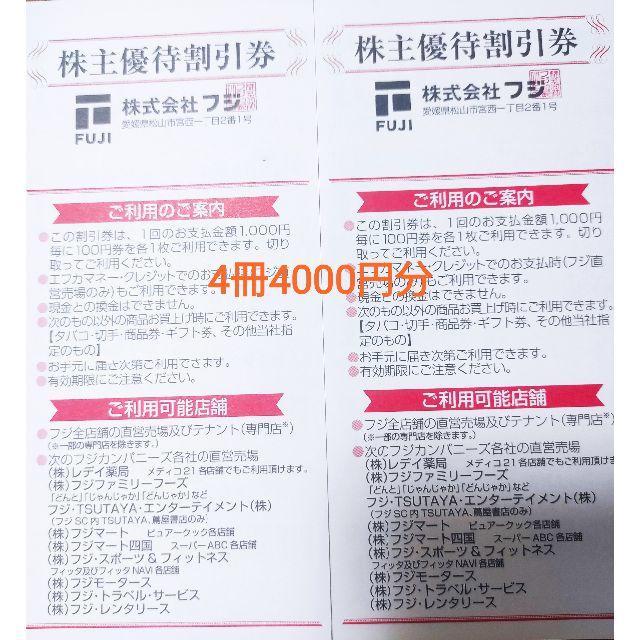 フジ 株主優待 チケットの優待券/割引券(ショッピング)の商品写真