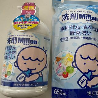 ミルトン 洗剤 詰め替え用付き(食器/哺乳ビン用洗剤)