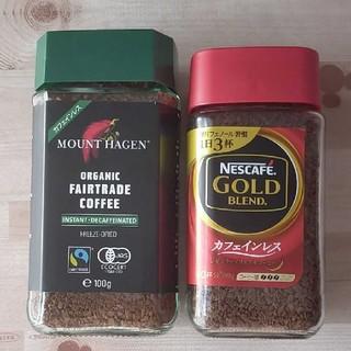 Nestle - カフェインレスコーヒー 2本セット♬ネスカフェ、マウントハーゲン オーガニック