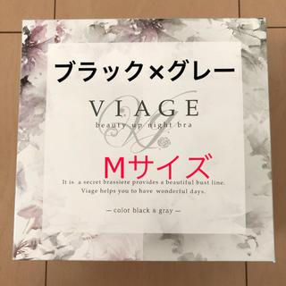 【新品】viage ナイトブラ (ブラック×グレー/M)
