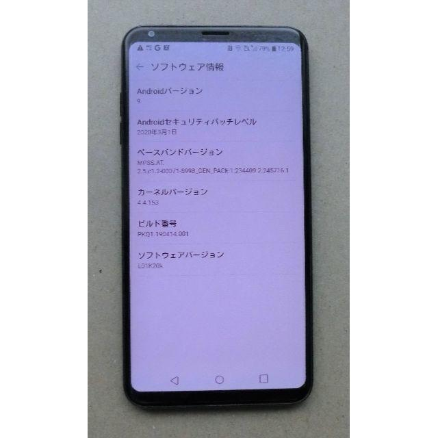 "LG Electronics(エルジーエレクトロニクス)の""値下げ"" docomo LG V30+ L-01K SIMフリーブラック 美品 スマホ/家電/カメラのスマートフォン/携帯電話(スマートフォン本体)の商品写真"
