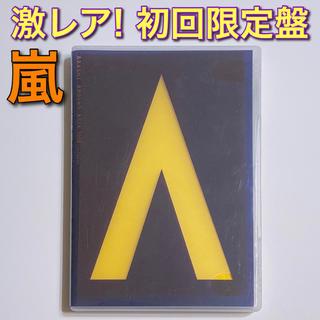 アラシ(嵐)の嵐 AROUND ASIA 2008 TOKYO 初回限定盤 DVD 大野智(ミュージック)