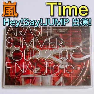 アラシ(嵐)の嵐 SUMMER TOUR 2007 Time DVD 美品! 大野智 櫻井翔(ミュージック)