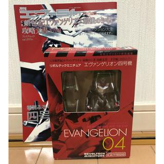 カイヨウドウ(海洋堂)のエヴァンゲリオン4号機 雑誌セット KAIYODO(模型/プラモデル)