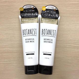 ボタニスト(BOTANIST)の新品 ボタニスト ボタニカル ヘアマスク  モイストx2本(ヘアパック/ヘアマスク)