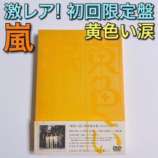 嵐 - 激レア! 嵐 黄色い涙 初回限定盤 DVD 美品! 大野智 櫻井翔 相葉雅紀