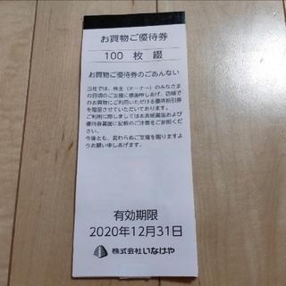 いなげや 株主優待券 20000円分