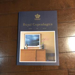 ロイヤルコペンハーゲン(ROYAL COPENHAGEN)のロイアルコペンハーゲン カタログ(食器)