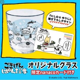 ごきげんぱんだ オリジナルグラス 限定nanacoカード付き【300P付き】(キャラクターグッズ)