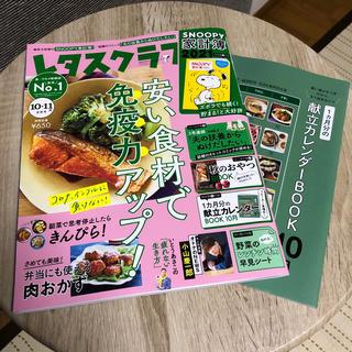 カドカワショテン(角川書店)のレタスクラブ 2020年 11月号 家計簿なし(料理/グルメ)