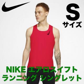 NIKE - 【44%オフ】ナイキ ランニング エアロスイフト シングレット メンズSサイズ
