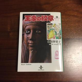 アキタショテン(秋田書店)の王家の紋章(少女漫画)