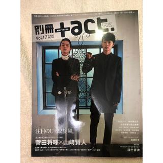 山﨑賢人 雑誌