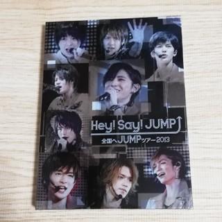 Hey! Say! JUMP - Hey !Say !JUMP 全国へJUMPツアー2013 DVD