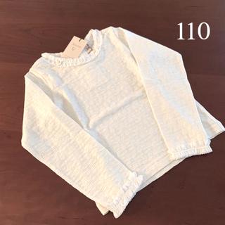 スーリー(Souris)の⭐️未使用品 スーリー 長袖Tシャツ 110サイズ (Tシャツ/カットソー)