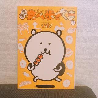 MOGUMOGU 食べ歩きくま 1巻 ナガノ 著書