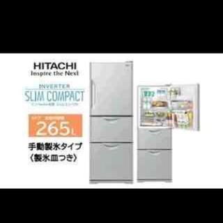 ヒタチ(日立)の冷蔵庫 省エネ スリム コンパクト 冷蔵庫3ドア カップルサイズ メタリック(冷蔵庫)
