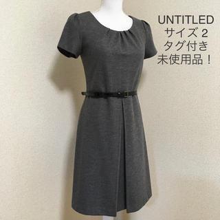 UNTITLED - タグ付き UNTITLED* 秋冬フォーマルワンピース 卒業式 結婚式 新品!