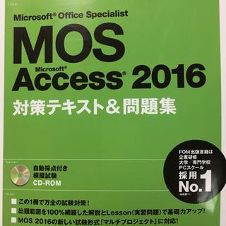 モス(MOS)のMOS Access 対策テキスト(資格/検定)