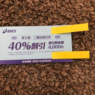 アシックス(asics)のasics 株主優待 40%割引(その他)