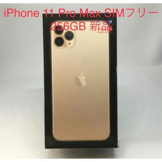 iPhone - iPhone 11 Pro Max 256GB SIMフリー  新品