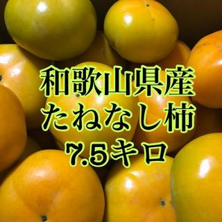 極早生 たねなし柿