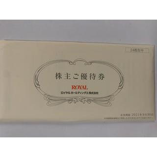 12000円分 ロイヤルホールディングス株主優待(レストラン/食事券)