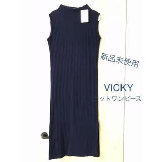 ビッキー(VICKY)の新品未使用★VICKY ニットワンピース(ロングワンピース/マキシワンピース)