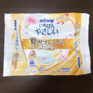 ユニチャーム(Unicharm)の母乳パッド 贅沢プレミアム 45枚(母乳パッド)