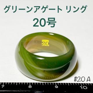 天然石 グリーンアゲート リング ワイド 激安(リング(指輪))