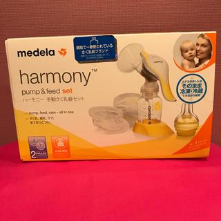 メデラ ハーモニー 手動搾乳機 未使用品 美品