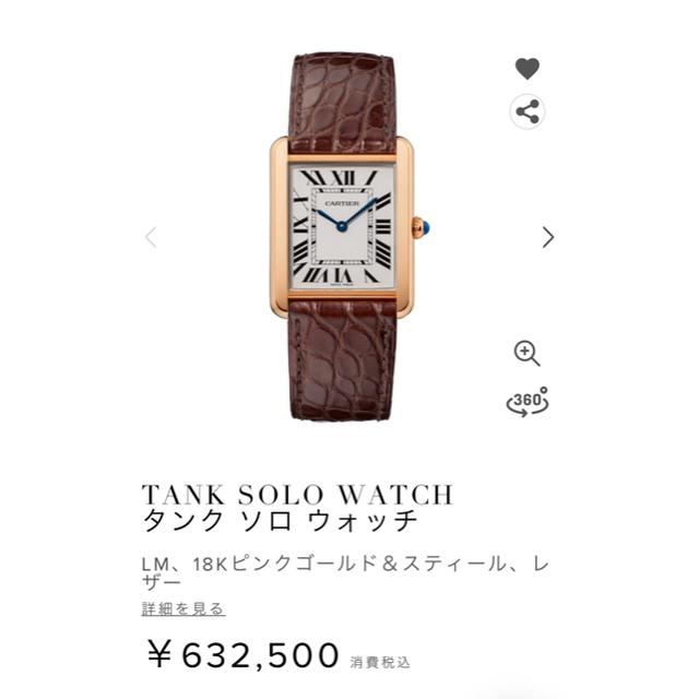 Cartier(カルティエ)のカルティエ  タンクソロ LM PG メンズの時計(腕時計(アナログ))の商品写真