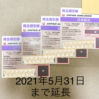 JAL(日本航空) - JAL 株主優待割引券4枚 日本航空搭乗飛行機