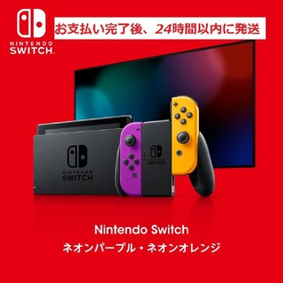 Nintendo Switch - Nintendo Switch ネオンパープル・ネオンオレンジ限定 フィルム付き