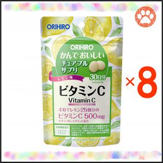 """オリヒロ(ORIHIRO)のオリヒロ かんでおいしいチュアブルサプリ """"ビタミンC"""" 30日分×8袋(ビタミン)"""