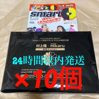 雑誌 smart 11月号 付録 村上隆×HIKARU お花クッション 10個