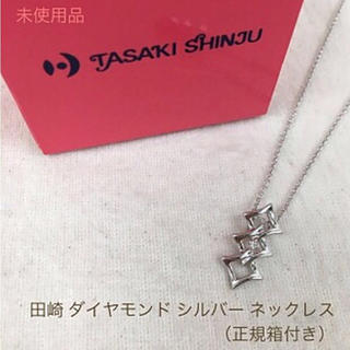タサキ(TASAKI)の正規品 田崎 タサキ ダイヤモンド シルバー ネックレス (正規箱付き)(ネックレス)